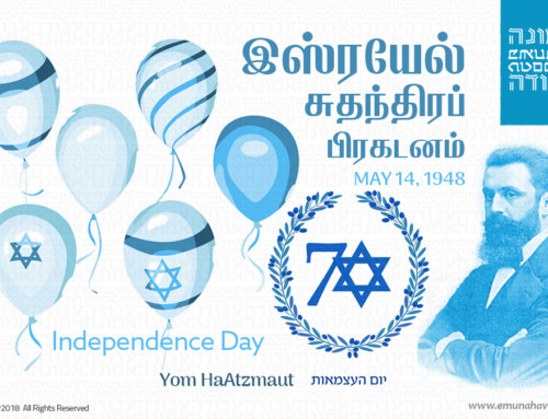 ISRAEL 70th Independence Day – Part 2