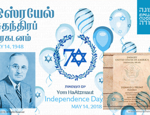ISRAEL 70th Independence Day – Part 4