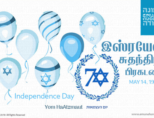ISRAEL 70th Independence Day – Part 1