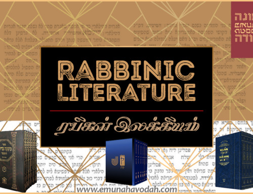 Rabbinic Literature – Part 1
